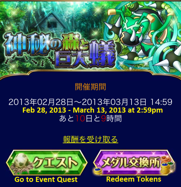 Mysterious Forest of Giant Ants Event Main Page